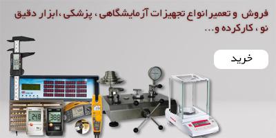فروش تجهیزات آزمایشگاهی ابزار دقیق