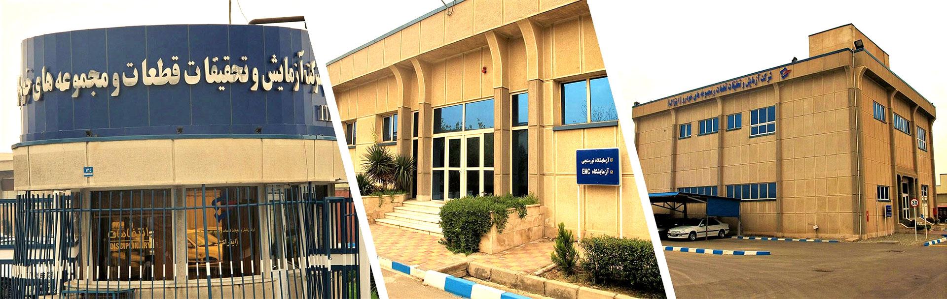 آزمایشگاه-Sapco-ایران-خودرو-کالیبراسیون
