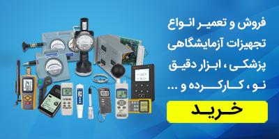 فروش-انواع-تجهیزات-آزمایشگاهی-ابزاردقیق-کالیبراسیون