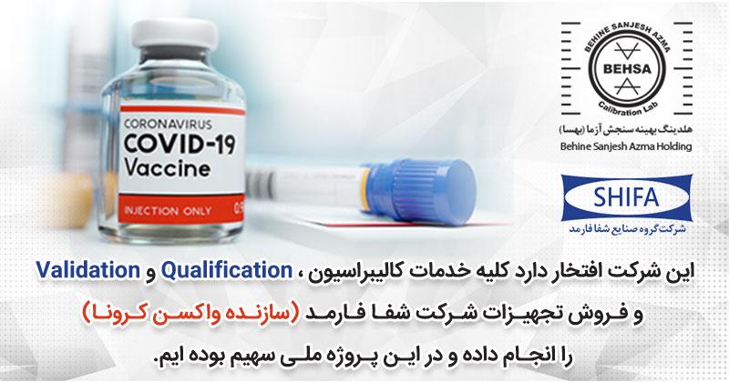 بهسا-تولید-واکسن-کرونا-در-ایران