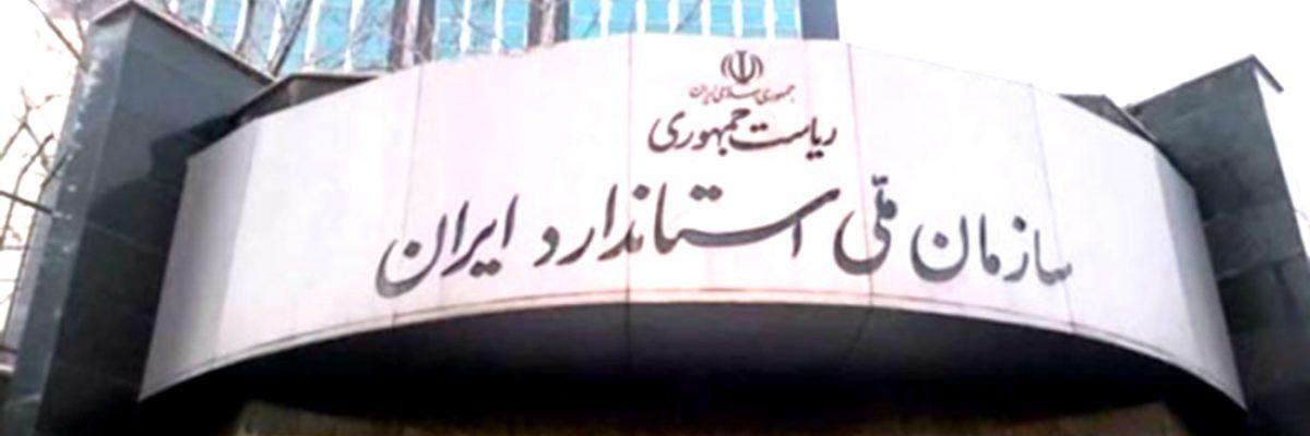 980611-سازمان-ملی-استاندارد-ایران